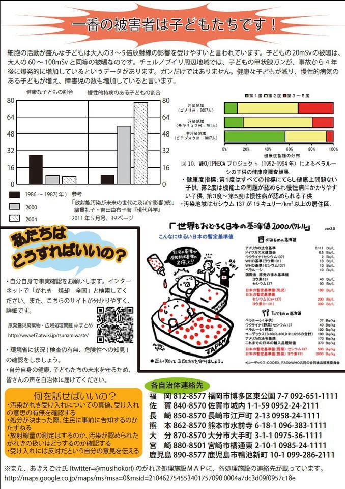九州チラシ1-2.JPG