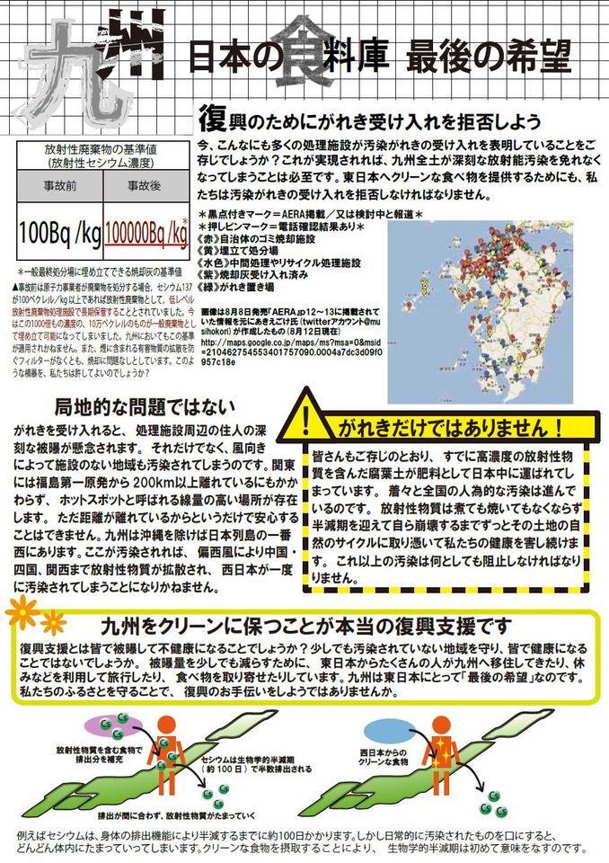 九州チラシ1.JPG