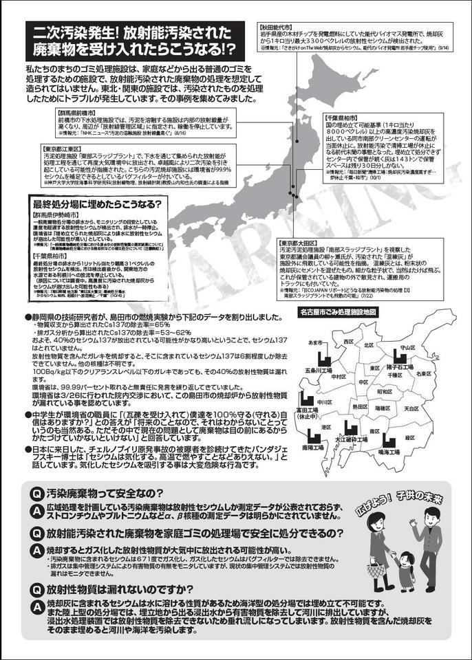 名古屋市チラシ2.JPG
