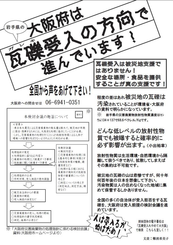 大阪府チラシ.JPG