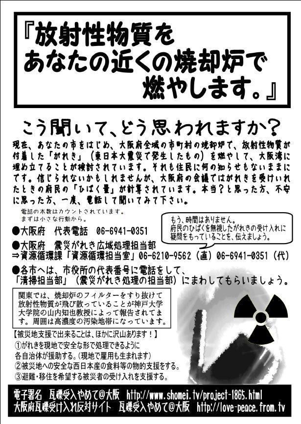 大阪府汎用チラシ.JPG