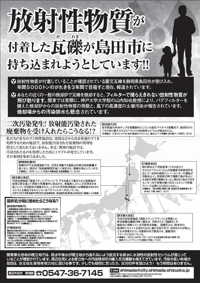 島田市チラシ.JPG