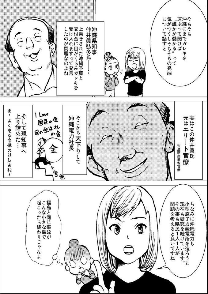 漫画 瓦礫受け入れが復興のためになる?10.JPG