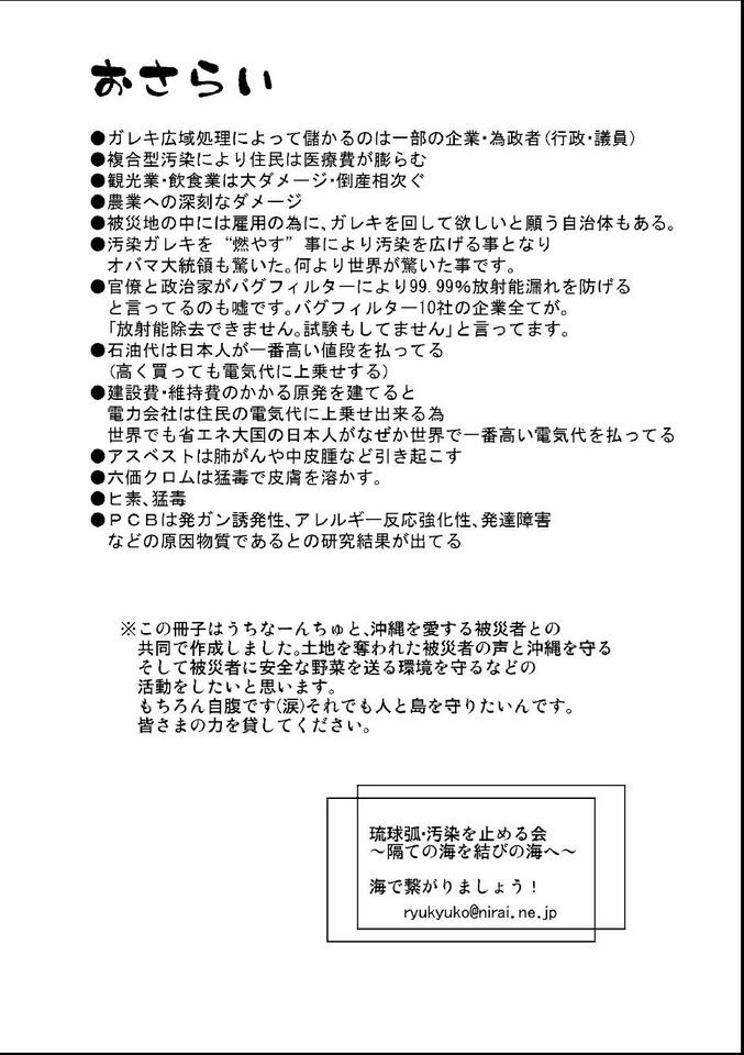 漫画 瓦礫受け入れが復興のためになる?11.JPG