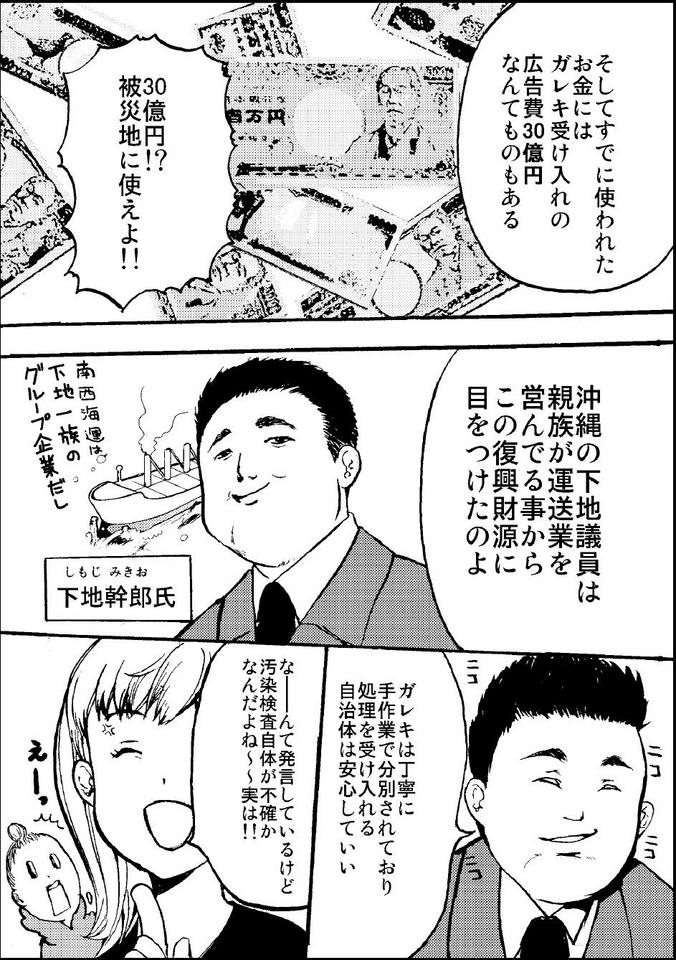 漫画 瓦礫受け入れが復興のためになる?5.JPG