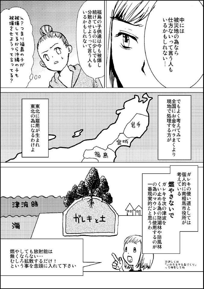 漫画 瓦礫受け入れが復興のためになる?9.JPG