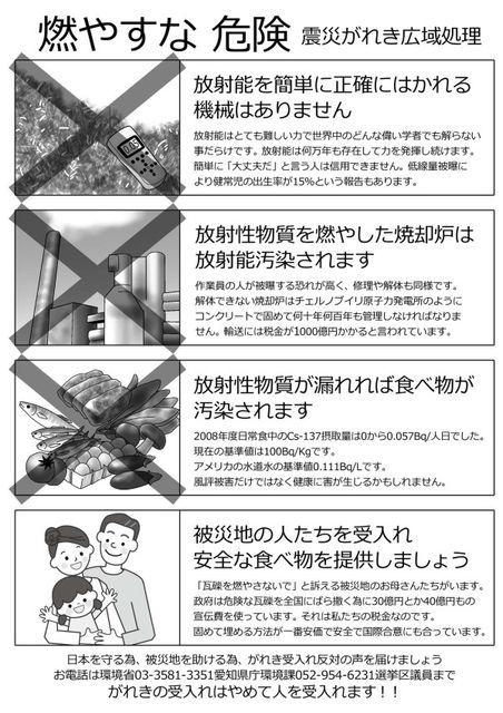燃やすな危険.jpg