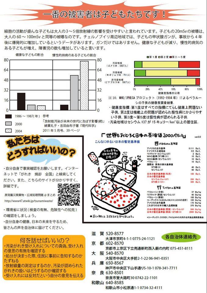 関西チラシ1-2.JPG
