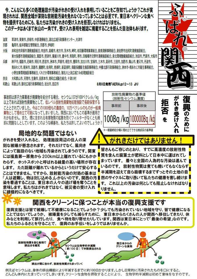 関西チラシ1.JPG